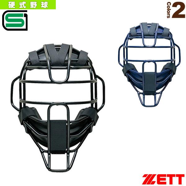 【野球 プロテクター ゼット】 プロステイタス/硬式用マスク(BLM1266)