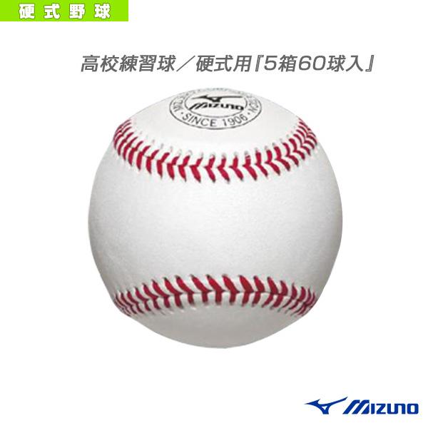 【野球 ボール ミズノ】ミズノ435/高校練習球/硬式用『5箱60球入』(1BJBH43500)
