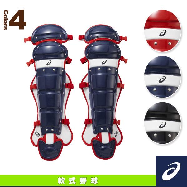 【軟式野球 プロテクター アシックス】軟式用レガース/ダブルカップ(BPL471)