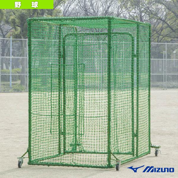 【野球 設備・備品 ミズノ】 [送料お見積り]マシン前兼投球者用ネット/硬式・軟式専用(1GJNA10900)