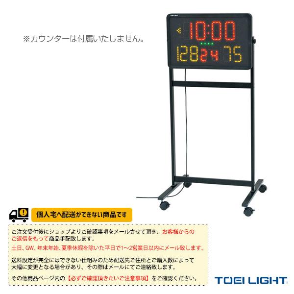 【オールスポーツ 設備・備品 TOEI(トーエイ)】 [送料別途]カウンター用スタンド(B-4002)