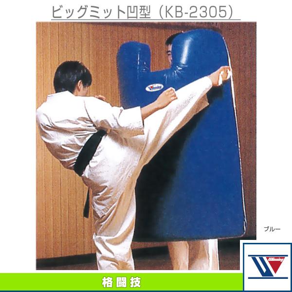 【ボクシング 設備・備品 ウイニング】[送料別途]ビッグミット凹型(KB-2305)