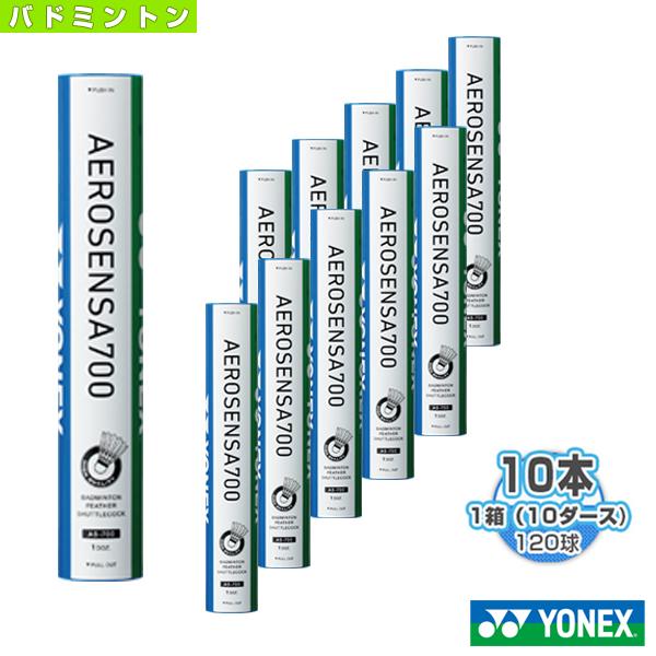 【バドミントン シャトル ヨネックス】エアロセンサ 700/AEROSENSA 700(AS-700)『1箱(10ダース・10本・120球入)』