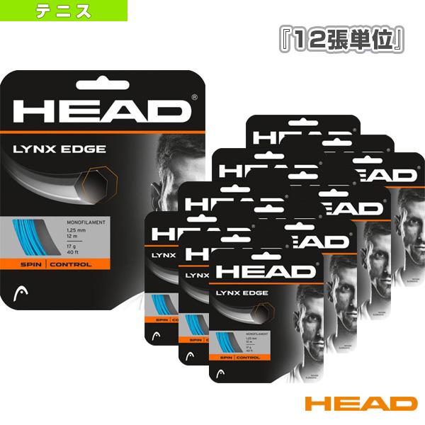 【テニス ストリング(単張) ヘッド】『12張単位』LYNX EDGE/リンクス エッジ(281706)