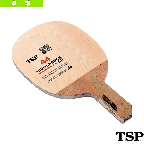 【卓球 ラケット TSP】ハイラージ 2 SR/角丸型(026822)