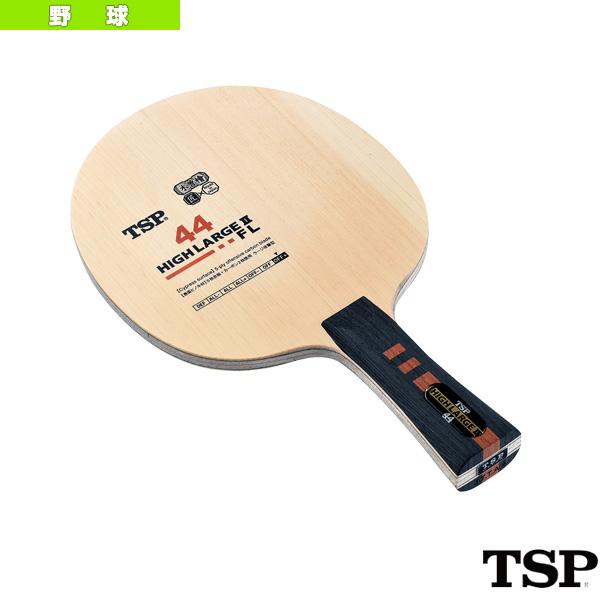 【卓球 ラケット TSP】ハイラージ 2/フレア(026824)