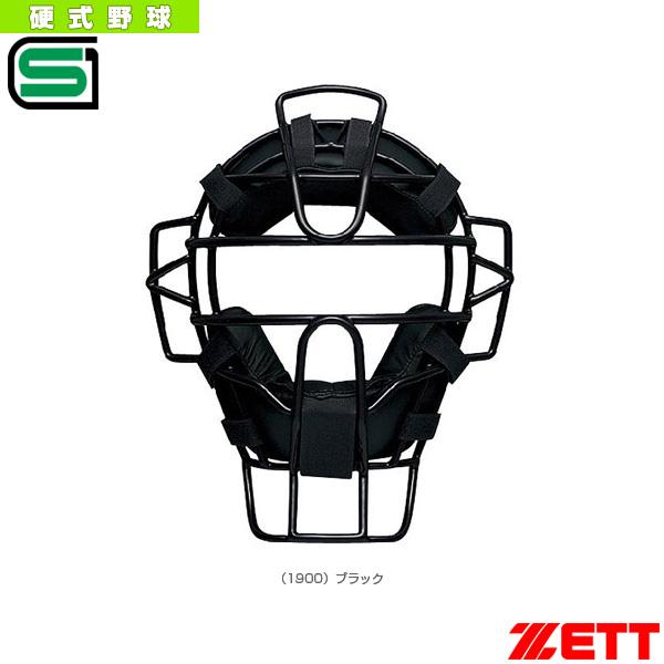 【野球 プロテクター ゼット】 アンパイアマスク硬式野球用(BLM1170A)