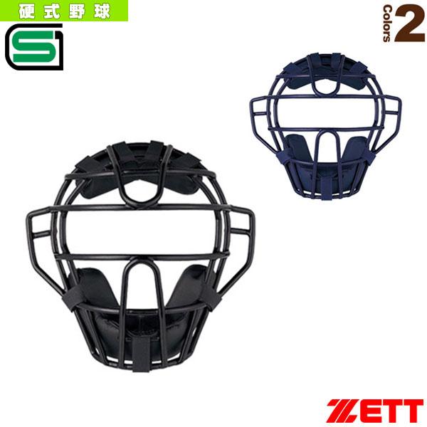 【野球 プロテクター ゼット】 硬式野球用マスク(BLM1240A)