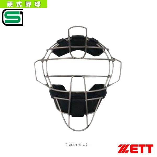 【野球 プロテクター ゼット】 PROSTATUS/プロステイタス 硬式野球用チタンマスク(BLM1265A)