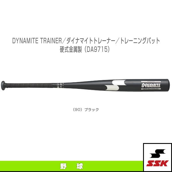 【野球 バット エスエスケイ】DYNAMITE TRAINER/ダイナマイトトレーナー/トレーニングバット/硬式金属製(DA9715)
