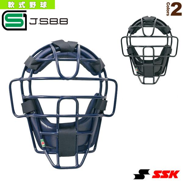 【軟式野球 プロテクター エスエスケイ】軟式用マスク/A・B・M号球対応(CNM1510S)