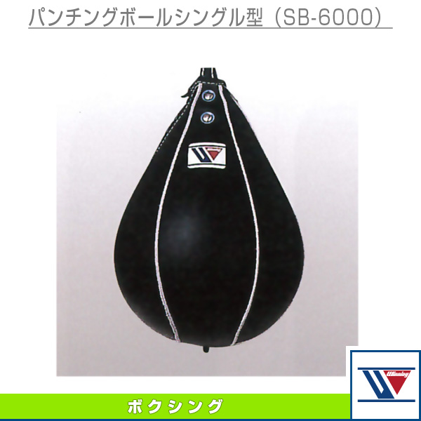 【ボクシング 設備・備品 ウイニング】 パンチングボールシングル型(SB-6000)