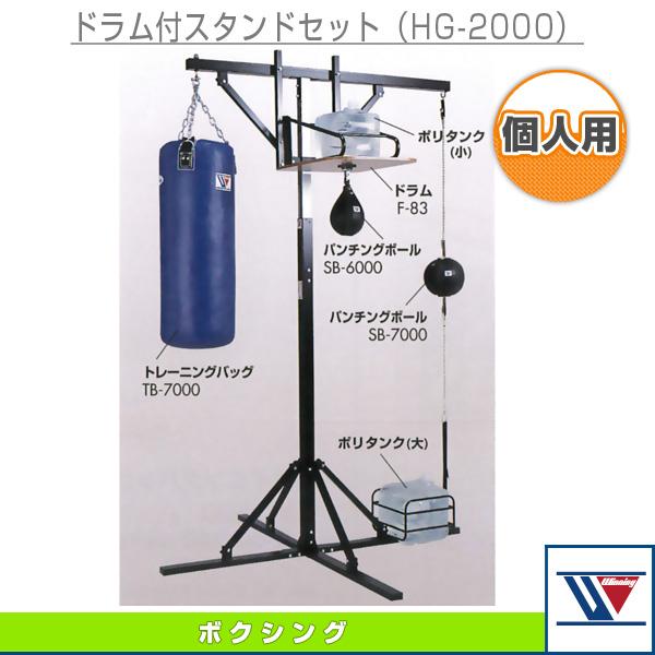 【ボクシング 設備・備品 ウイニング】[送料別途]ドラム付スタンドセット(HG-2000)