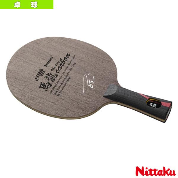 【卓球 ラケット ニッタク】馬龍カーボン(LGタイプ)/MA LONG CARBON(LG TYPE)/ラージグリップフレア(NC-0423)