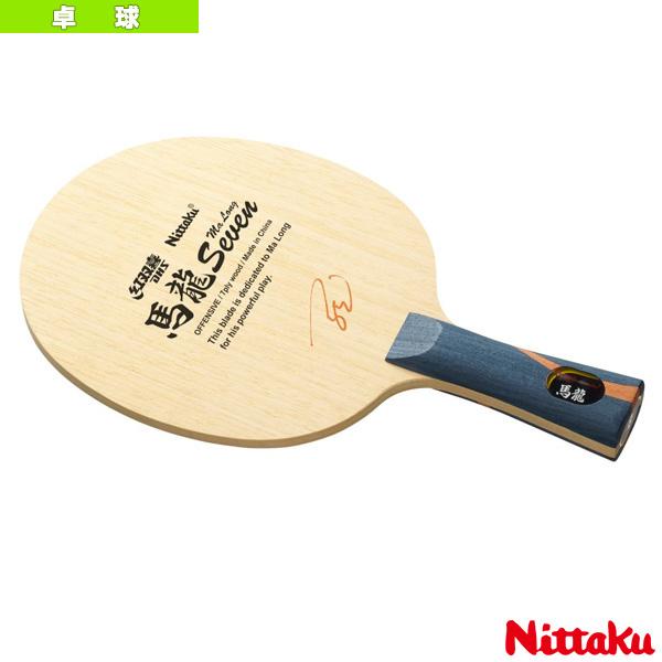 【卓球 ラケット ニッタク】 馬龍7 LGタイプ/MA LONG 7(LG TYPE)/ラージグリップフレア(NE-6158)