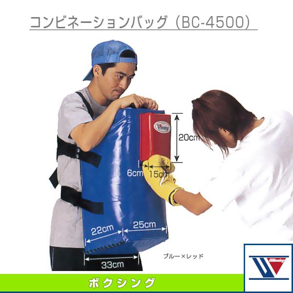 【ボクシング 設備・備品 ウイニング】 コンビネーションバッグ(BC-4500)