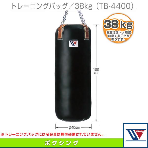 【ボクシング 設備・備品 ウイニング】[送料別途]トレーニングバッグ/38kg(TB-4400)