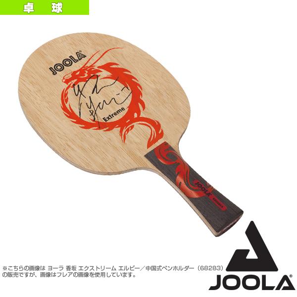 【卓球 ラケット ヨーラ】 JOOLA KOUSAKA EXTREME LB/ヨーラ 香坂 エクストリーム エルビー/中国式ペンホルダー(68283)