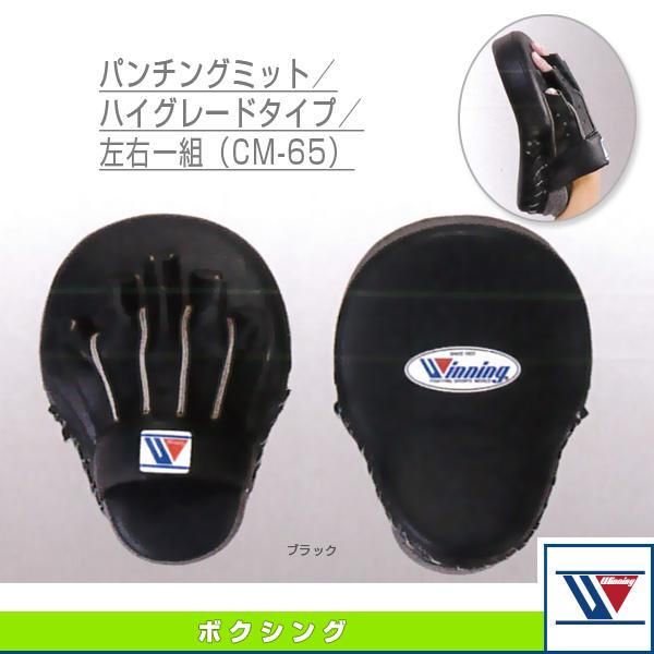 【ボクシング 設備・備品 ウイニング】パンチングミット/ハイグレードタイプ/左右一組(CM-65)