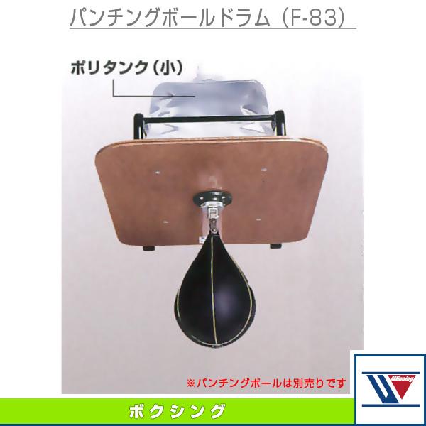 【ボクシング 設備・備品 ウイニング】[送料お見積り]パンチングボールドラム(F-83)