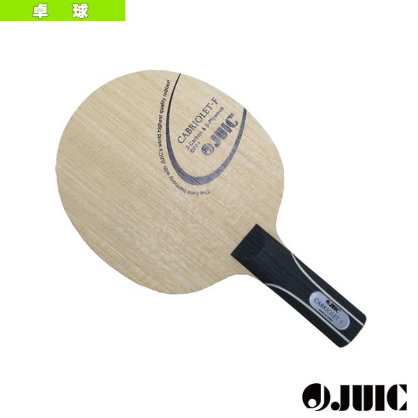 【卓球 ラケット ジュウイック】カブリオレ F/CABRIOLET F/ストレート(2352A)