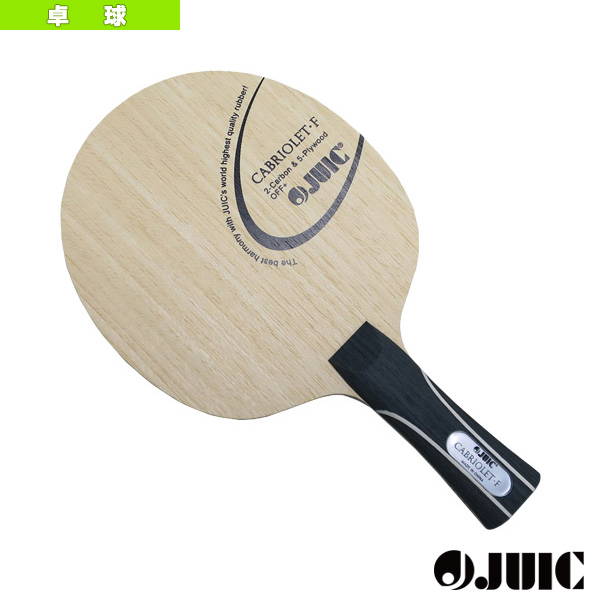 【卓球 ラケット ジュウイック】カブリオレ F/CABRIOLET F/フレア(2352B)