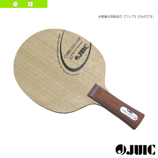 【卓球 ラケット ジュウイック】カブリオレ I-NP/CABRIOLET I-NP/中国式(2353D)