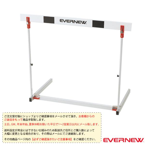 【陸上 設備・備品 エバニュー】 [送料別途]携帯ハードル 1/2台入(EGA130)