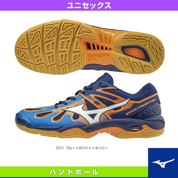 【ハンドボール シューズ ミズノ】ウエーブファントム/Wave Phantom/ユニセックス(X1GA1660)