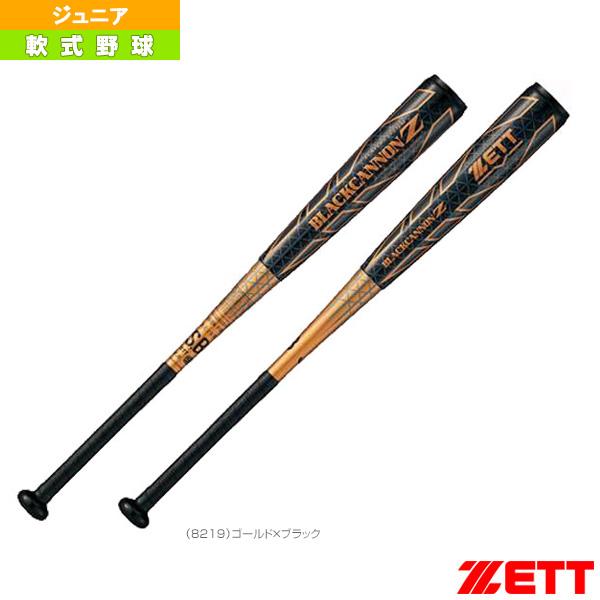 【軟式野球 バット ゼット】ブラックキャノンZ/少年軟式FRP製バット(BCT70778/BCT70780)