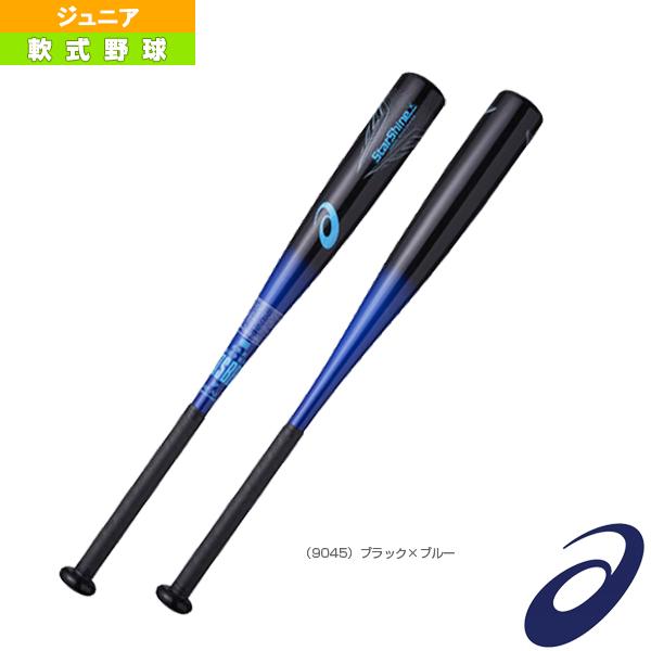 【軟式野球 バット アシックス】STAR SHINE/スターシャイン/78cm/490g平均/ジュニア軟式用FRP製バット(BB8504)