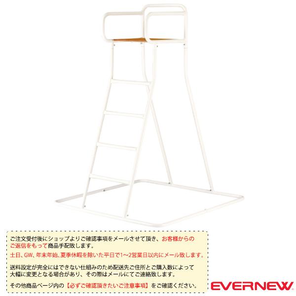 【オールスポーツ 設備・備品 エバニュー】[送料別途]審判台 K-150W 2(EKD724)