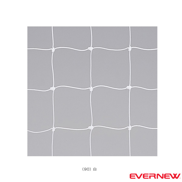 【ハンドボール 設備・備品 エバニュー】ハンドゴールネット H115/検定・角目タイプ/2枚1組(EKE865)