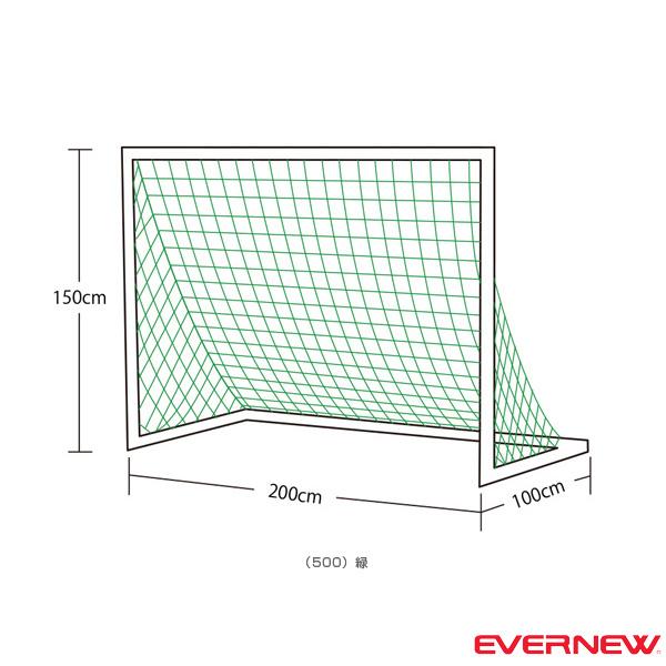 【サッカー 設備・備品 エバニュー】ミニサッカーゴールネット M101/2枚1組(EKU029)