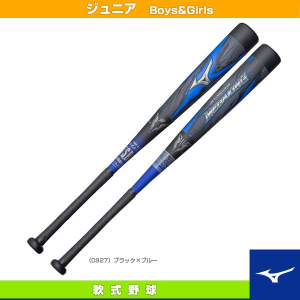 【軟式野球 バット ミズノ】ビヨンドマックス メガキング ミドル/77cm/平均570g/少年軟式用FRP製バット(1CJBY12677)