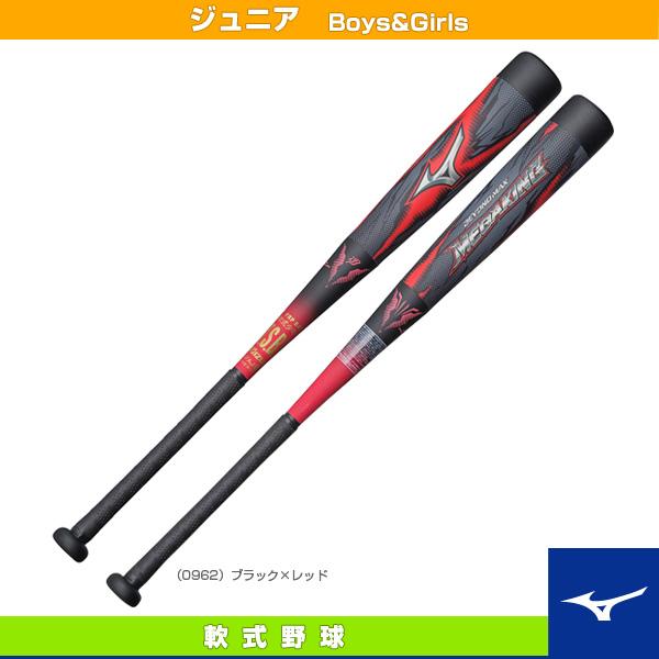 【軟式野球 バット ミズノ】ビヨンドマックス メガキング ミドル/79cm/平均580g/少年軟式用FRP製バット(1CJBY12679)