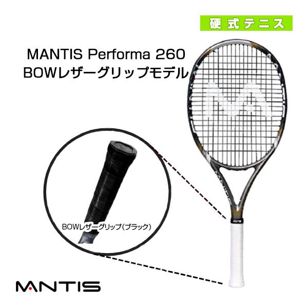 【テニス ラケット マンティス】 MANTIS Performa 260/マンティス パフォーマ 260(MNT-260PF)