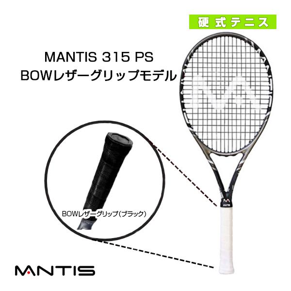 【テニス ラケット マンティス】MANTIS 315 PS/マンティス 315PS(MNT-315PS)