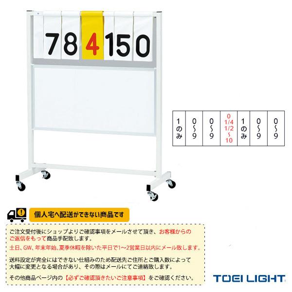 【オールスポーツ 設備・備品 TOEI(トーエイ)】 [送料別途]得点板OS2(B-3992)