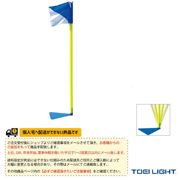 【サッカー 設備・備品 TOEI(トーエイ)】 [送料別途]コーナーフラッグスタンドS4(B-3966)