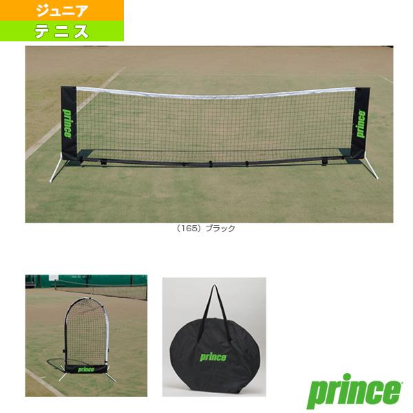 【テニス ジュニアグッズ プリンス】 ツイスターネット 3m/TWISTER NET 3M/収納用キャリーバッグ付き(PL020)子供用