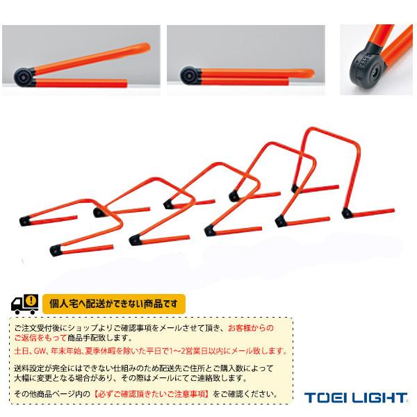 【陸上 設備・備品 TOEI(トーエイ)】 [送料別途]5段階調節トレーニングハードル/5台1組(G-1657)