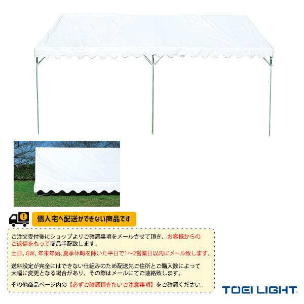 【運動場用品 設備・備品 TOEI(トーエイ)】 [送料別途]集会テント2040(G-1679)