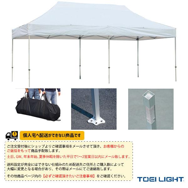 【運動場用品 設備・備品 TOEI(トーエイ)】 [送料別途]アルミワンタッチテント60(G-1689)