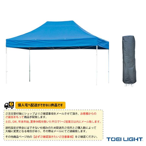 【運動場用品 設備・備品 TOEI(トーエイ)】[送料別途]ワンタッチテントDX45(G-1691)