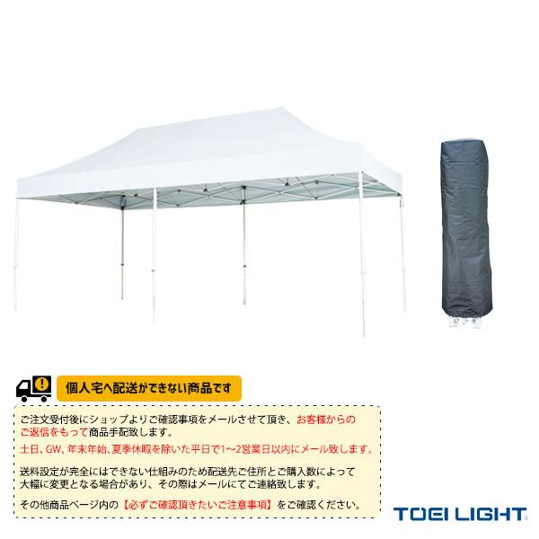 【運動場用品 設備・備品 TOEI(トーエイ)】 [送料別途]ワンタッチテントDX60(G-1692)
