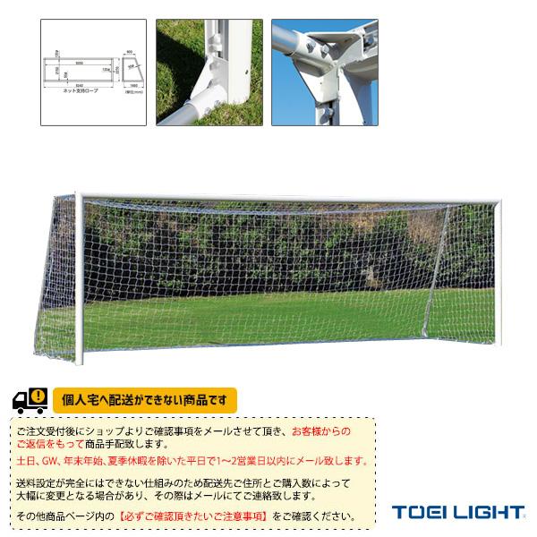 【サッカー 設備・備品 TOEI(トーエイ)】 [送料別途]一般アルミサッカーゴール120/2台1組(B-2476)