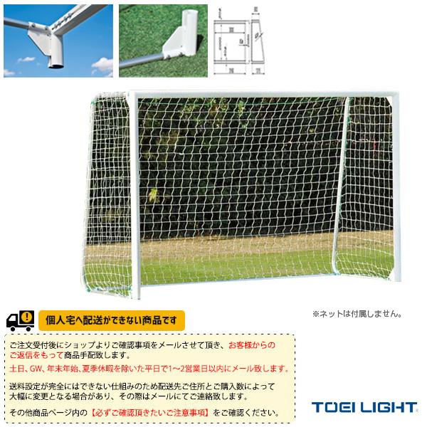 【フットサル 設備・備品 TOEI(トーエイ)】 [送料別途]アルミフットサルゴールS80/2台1組(B-2478)