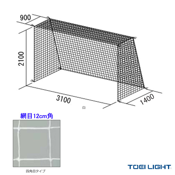 【フットサル 設備・備品 TOEI(トーエイ)】フットサル・ハンドゴールネット/四角目/2張1組(B-2487)