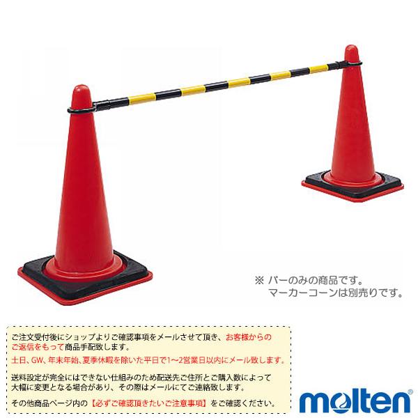 【オールスポーツ 設備・備品 モルテン】[送料お見積り]マーカーコーン用バー(MABA)